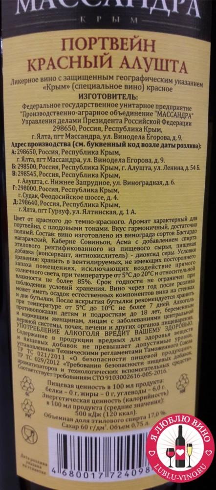 Портвейн красный и белый Алушта: обзор, отзывы, особенности, цена