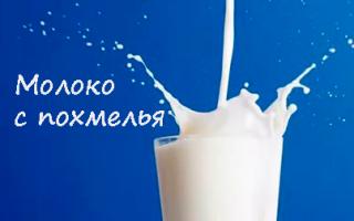 Можно ли совмещать водку с молоком, в том числе при похмелье