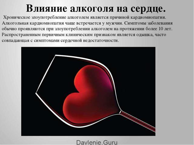 Учащенное сердцебиение после алкоголя: причины, последствия, лечение