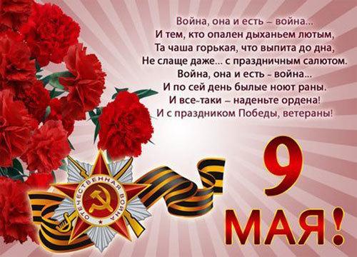 Тосты и поздравления с днем Победы: 50 лучших тостов и поздравлений с 9 мая