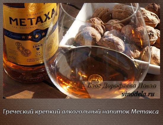 Метакса что это за напиток такой: обзор, виды, вкус