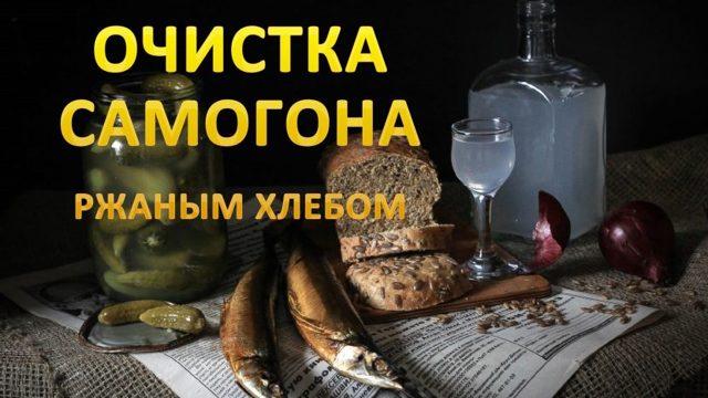 Очистка самогона хлебом позволит создать качественный продукт