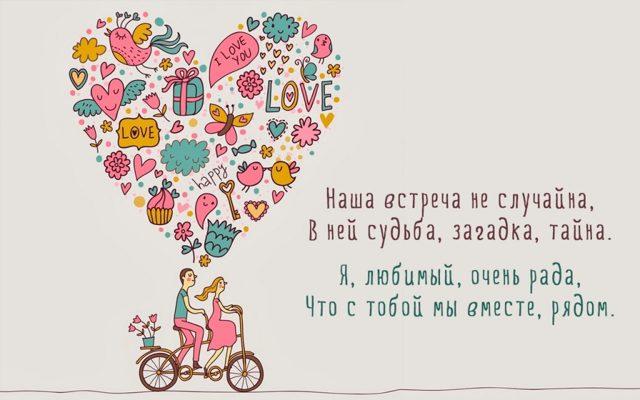 Поздравления на День всех влюбленных (святого Валентина, 14 февраля) - сборник
