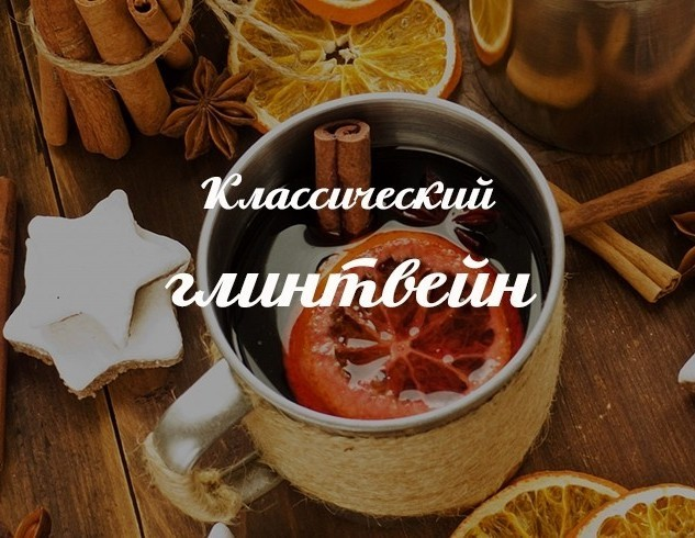 рецепт глинтвейна с апельсином и корицей в домашних условиях