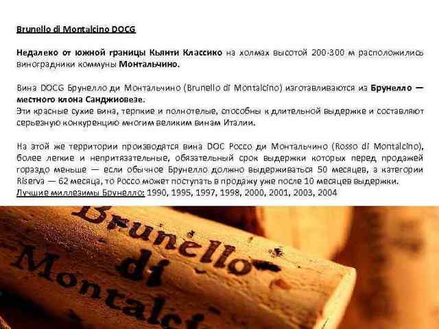 Кьянти вино красное сухое родом из Тосканы Италия