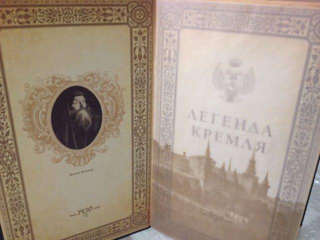 Водка Легенда Кремля: обзор, характеристики продукции, состав