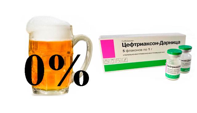 Можно ли пить безалкогольное пиво с антибиотиками