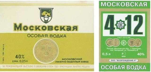 Водка Русская валюта: обзор, особенности, характеристики