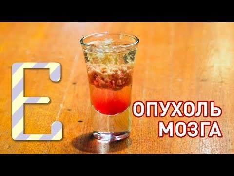 Опухоль мозга коктейль: рецепты приготовления из разных стран