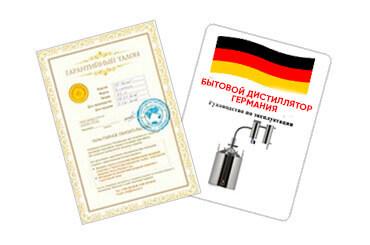 Самогонный аппарат Германия: обзор, функционал, цена