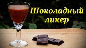 Ликер в домашних условиях: рецепты приготовления