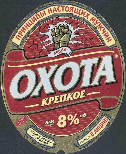 Обзор пива по крепости: охота крепкое, балтика 9 и другие бренды