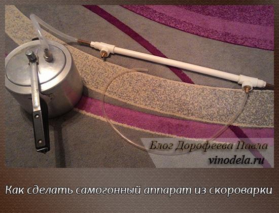 Самогон в соковарке, переделенной в самогонный аппарат