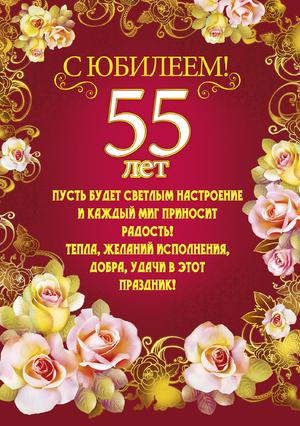 Тосты на юбилей: на 50,55,60 лет, мужчинам и женщинам