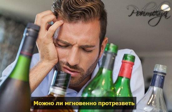 Как быстро протрезветь от алкоголя в домашних условиях