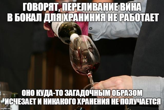 Сколько хранится открытое вино: сроки годности в холодильнике