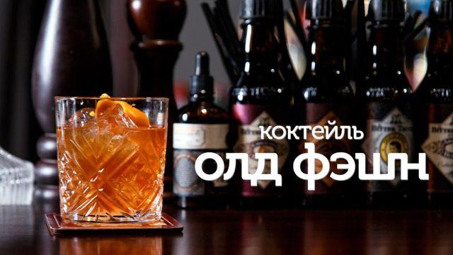 Олд Фешн коктейль: рецепт, состав, пропорции, как пить