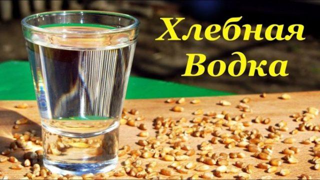 Водка Хлебный дар: обзор, особенности производства, цена