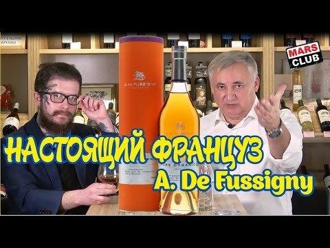 А de fussigny;a de fussigny collection selection цена коньяка, отзывы