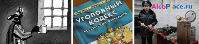 Закон о самогоноварении в РФ для частных винокуров