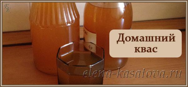 Квас в домашних условиях: лучшие рецепты и секреты приготовления