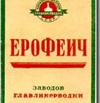 Народная настойка Ерофеич: рецепты целебного напитка