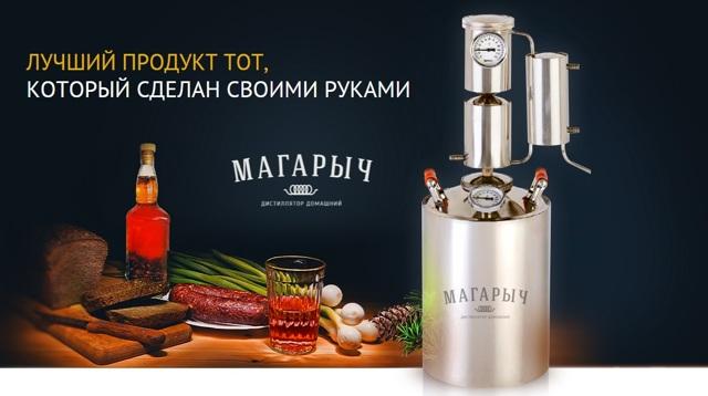 Самогонный аппарат Машковского Магарыч: описание, разновидности